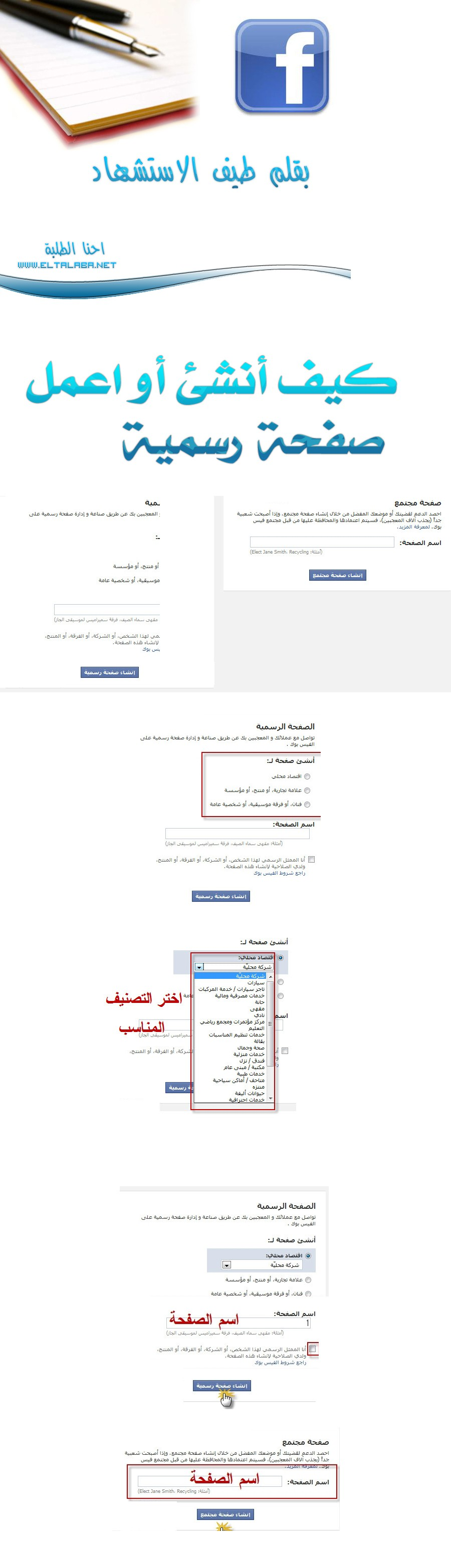 درس انشاء صفحة رسمية على الفايسبوك   Untitl18
