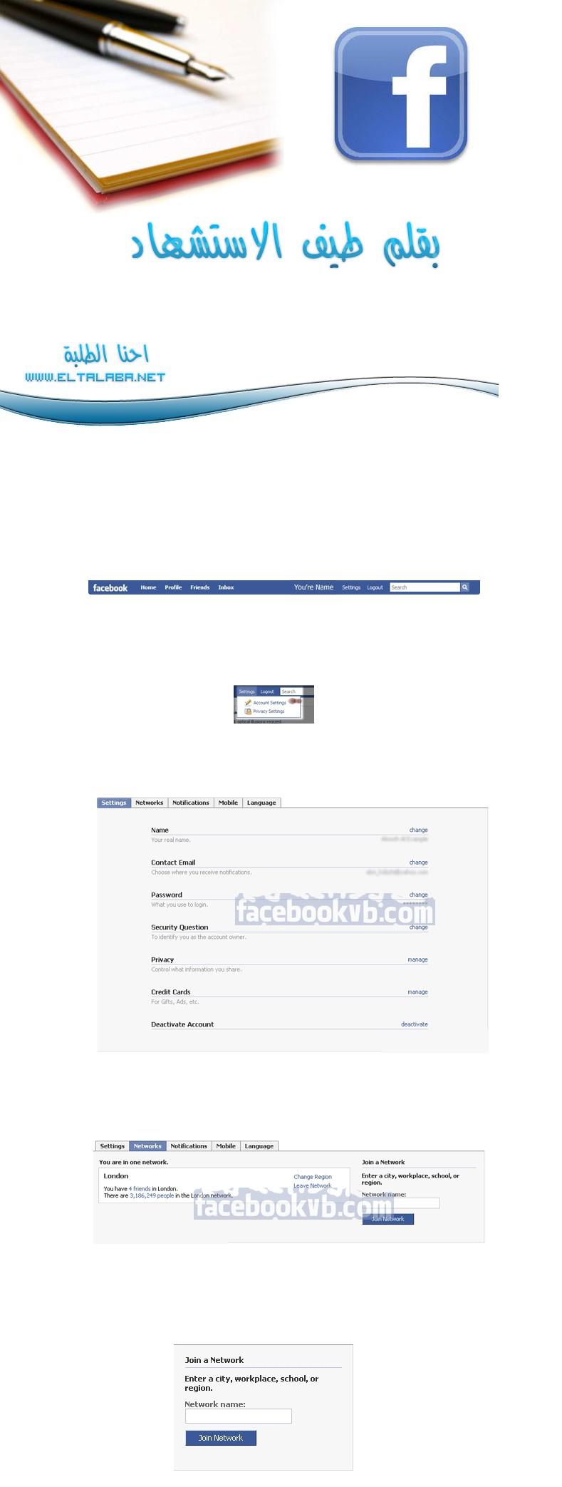إدارة الحساب - الشبكات - على الفيس بوك Untitl29