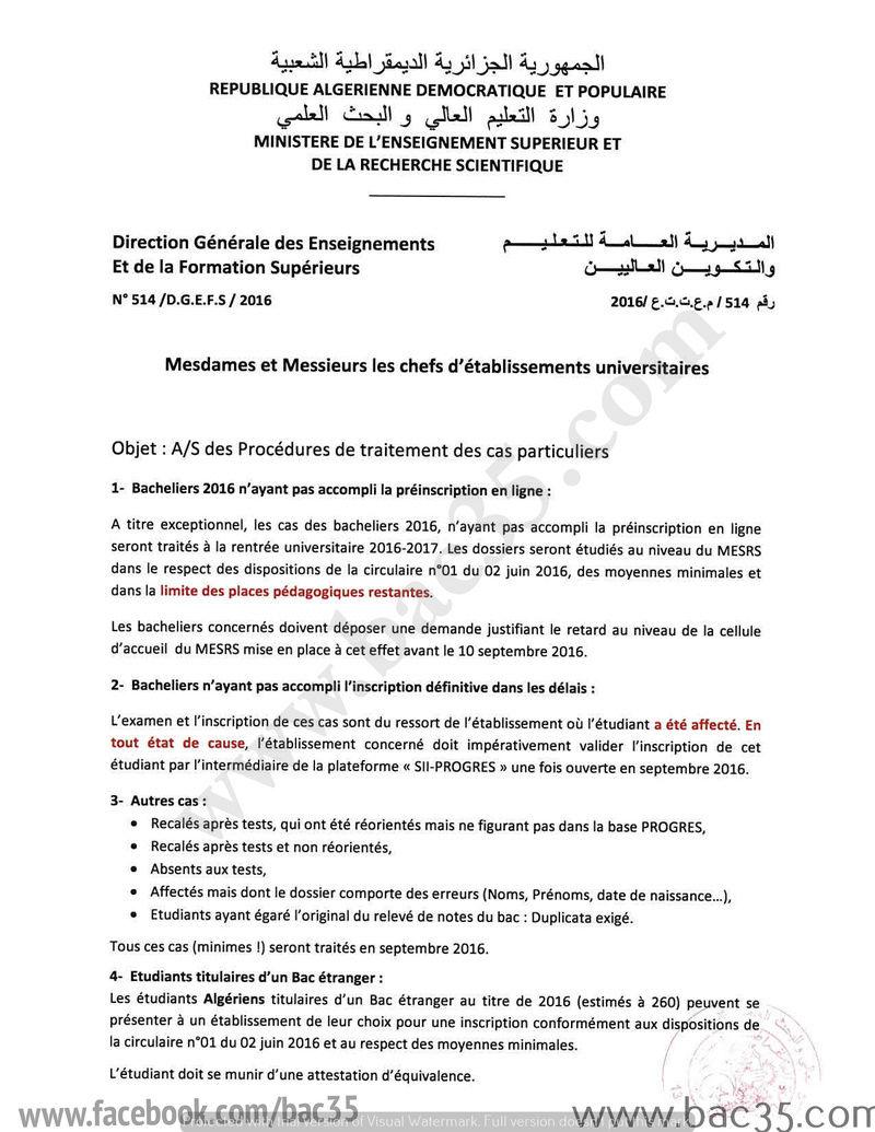 منشور وزاري متعلق بالحالات الخاصة ضمن التسجيلات الجامعية 2016-2017 Cas-pa10