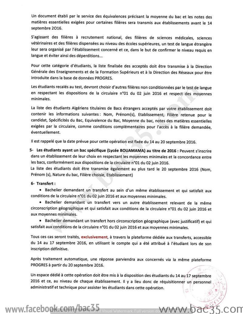منشور وزاري متعلق بالحالات الخاصة ضمن التسجيلات الجامعية 2016-2017 Cas-pa11