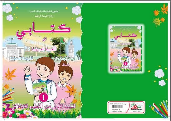الكتاب المدرسي الموحد أولى ابتدائي لغة عربية، تربية مدنية و تربية إسلامية الجيل الثاني Screen11
