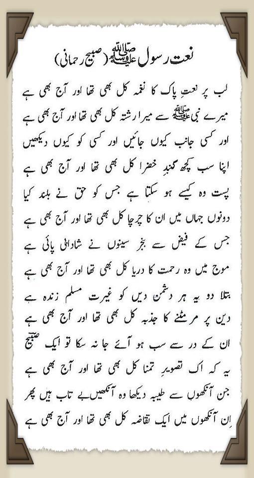 Naat E Rasool Kareem (SAW) 110