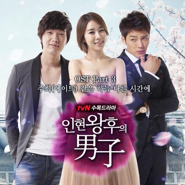 Queen In-hyun's Man Resas11
