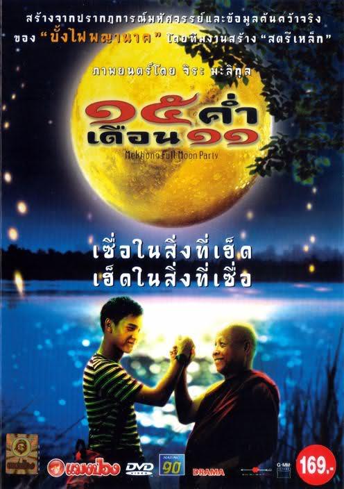 Nâga, Boule de feu et Mékong… Mekong10