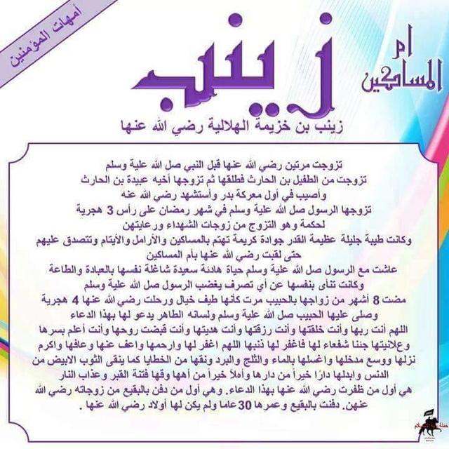 زوجات النبي صلي الله عليه وسلم 13407011