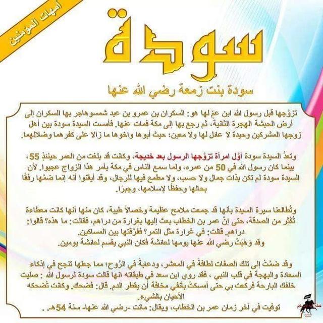 زوجات النبي صلي الله عليه وسلم 13413610
