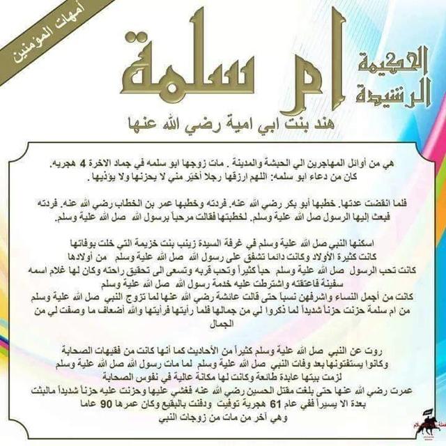 زوجات النبي صلي الله عليه وسلم 13423710