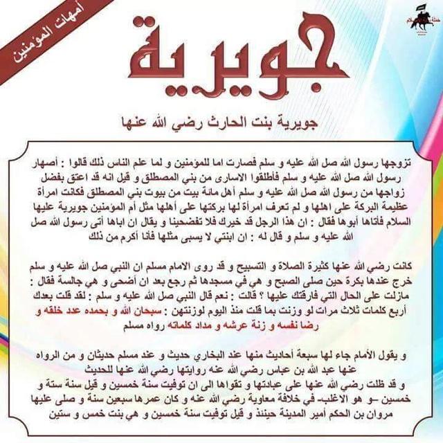 زوجات النبي صلي الله عليه وسلم 13428610