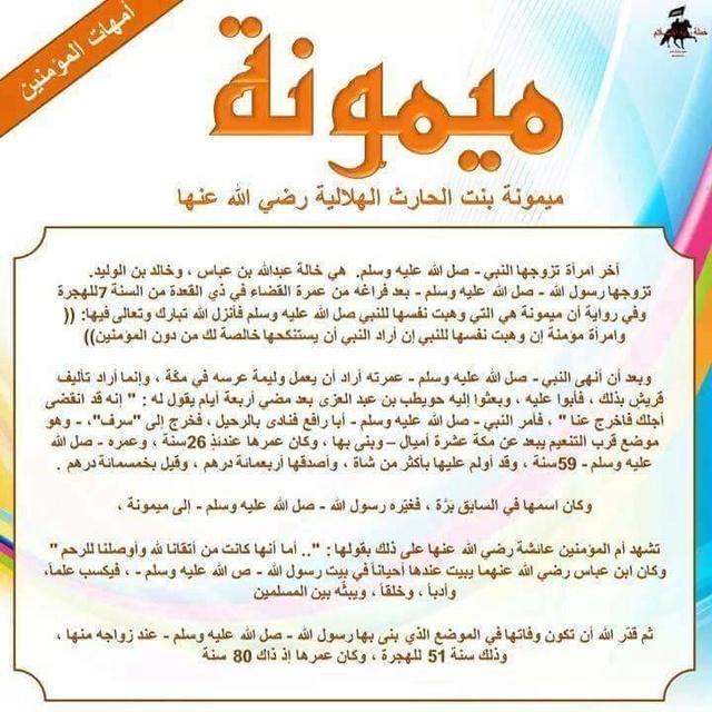 زوجات النبي صلي الله عليه وسلم 13450810