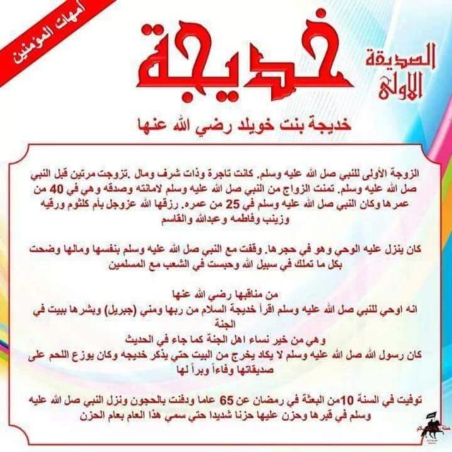 زوجات النبي صلي الله عليه وسلم 13466210