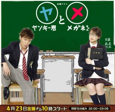 [J-DRAMA]Yankee-kun to Megane-chan _1251611