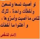 أقوال و حكم المشاهيــــــر