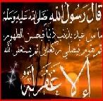 إسلاميـــــــــــــــات