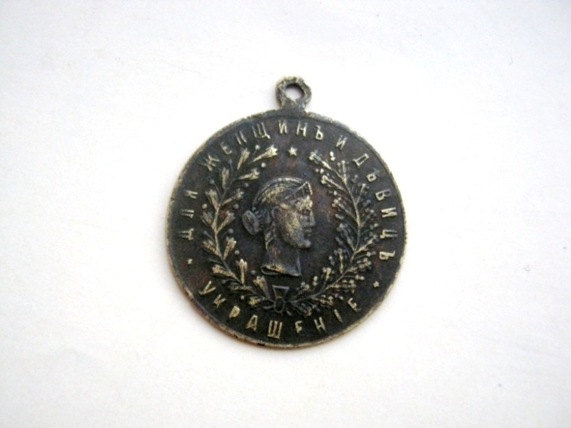 Медаль на определение 34710410