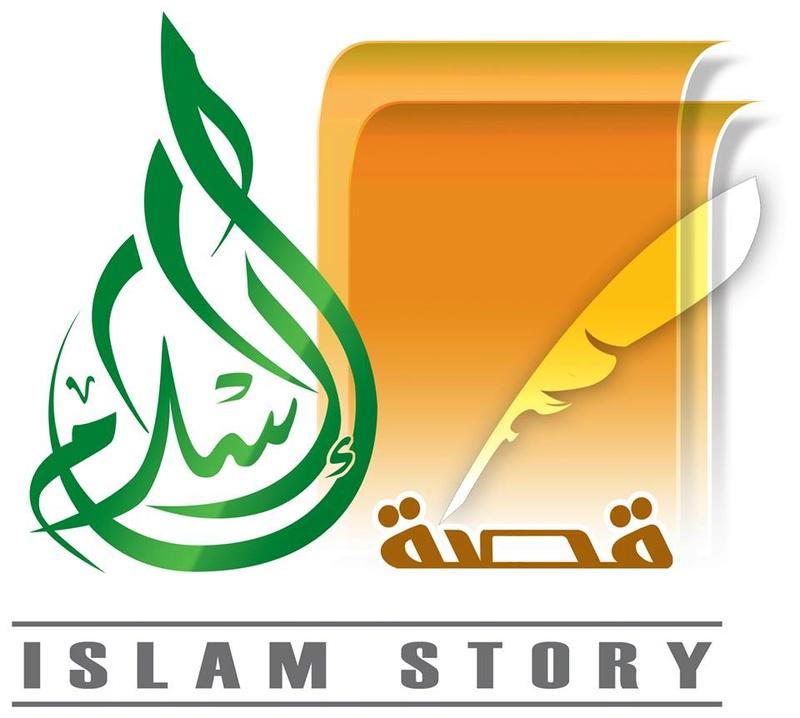 قصة الاسلام