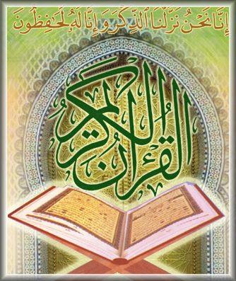 موقع القرآن الكريم