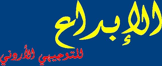 الإبداع للتوجيهي الأردني