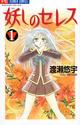 Les mangas et vous... Ayashi10
