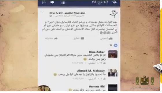 """الفرع الألكترونى فى الجيش المصرى ينتج فيديو بكل صور و معلومات أدمنز شاومينج التى حيرت الجميع """" شباب على درجة عالية من الثقافة وتعليم عالى"""" Oa_ood10"""