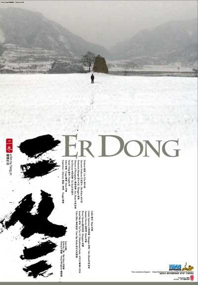 Laatste DVD aanwinsten - Page 2 Erdong11