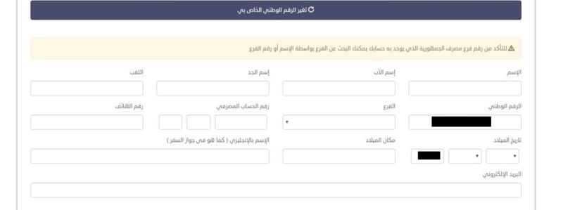 الدليل الشامل في شرح حجز بطاقة فيزا إلكترون من مصرف الجمهورية 35232510
