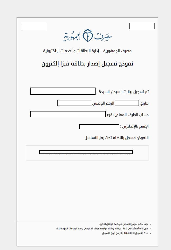 الدليل الشامل في شرح حجز بطاقة فيزا إلكترون من مصرف الجمهورية 4341410