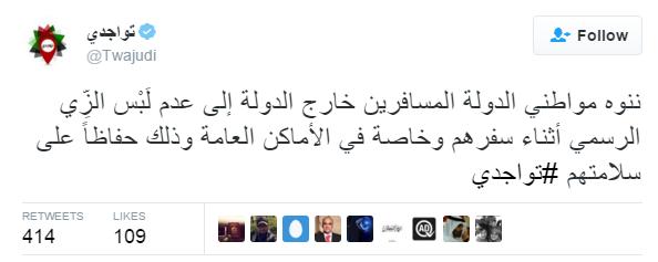 الإمارات تنصح مواطنيها بعدم ارتداء الزي التقليدي في الخارج E10