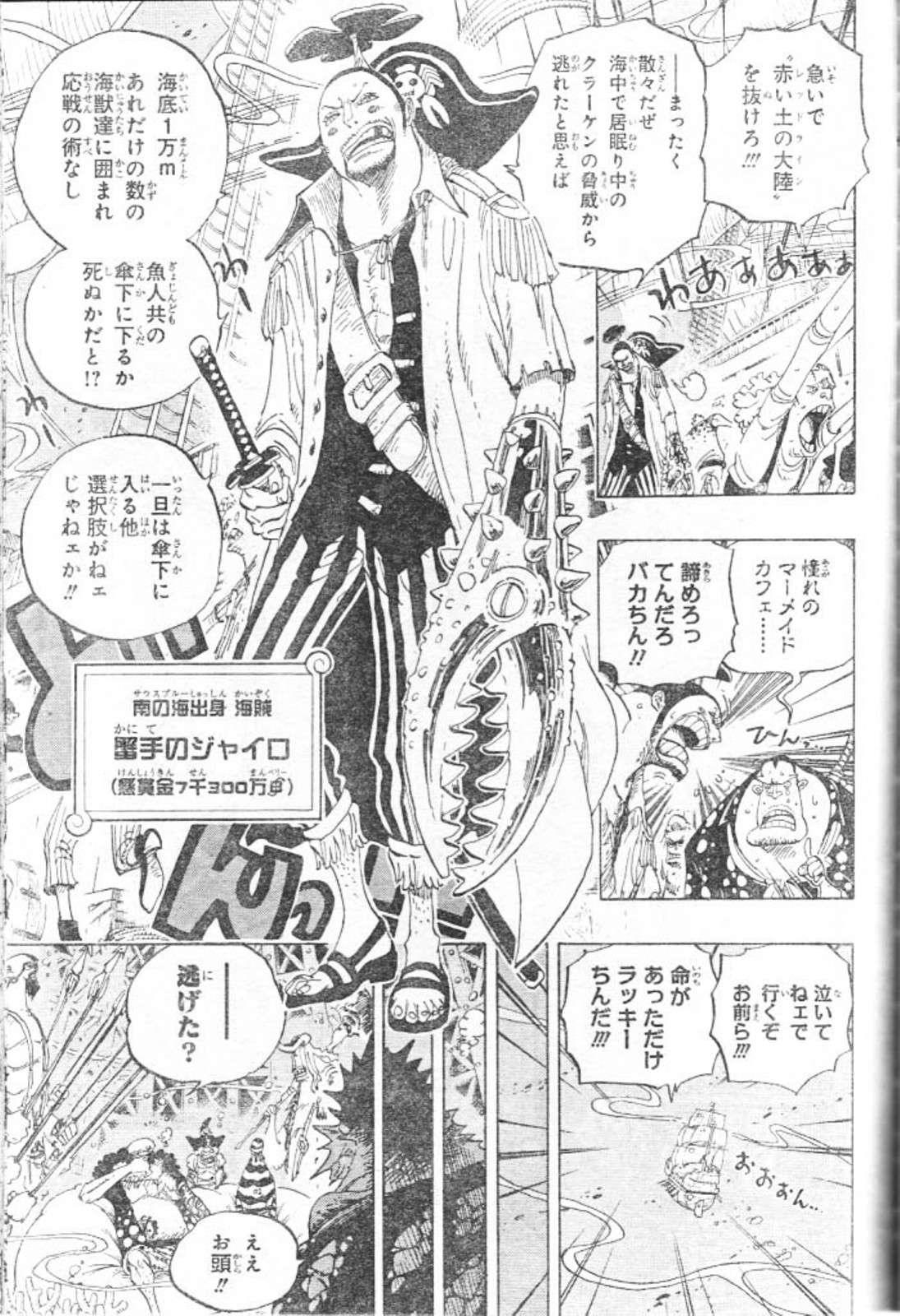 One Piece Manga 611 Spoiler Pics 03_raw10