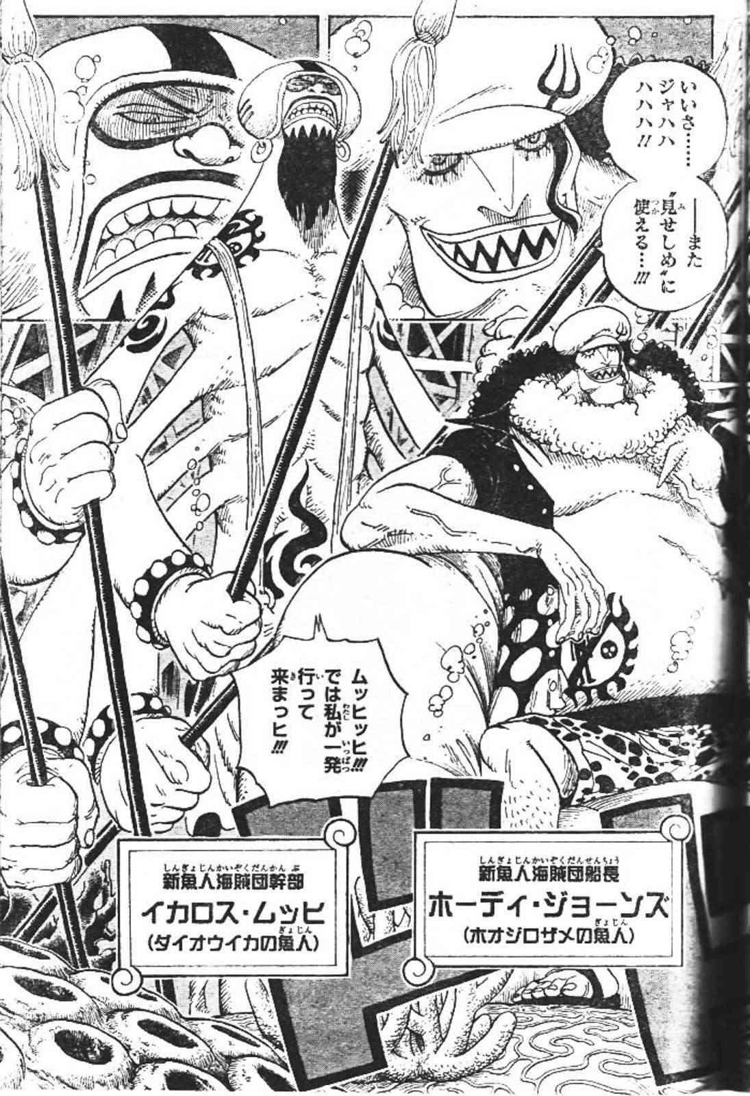 One Piece Manga 611 Spoiler Pics 05_raw10