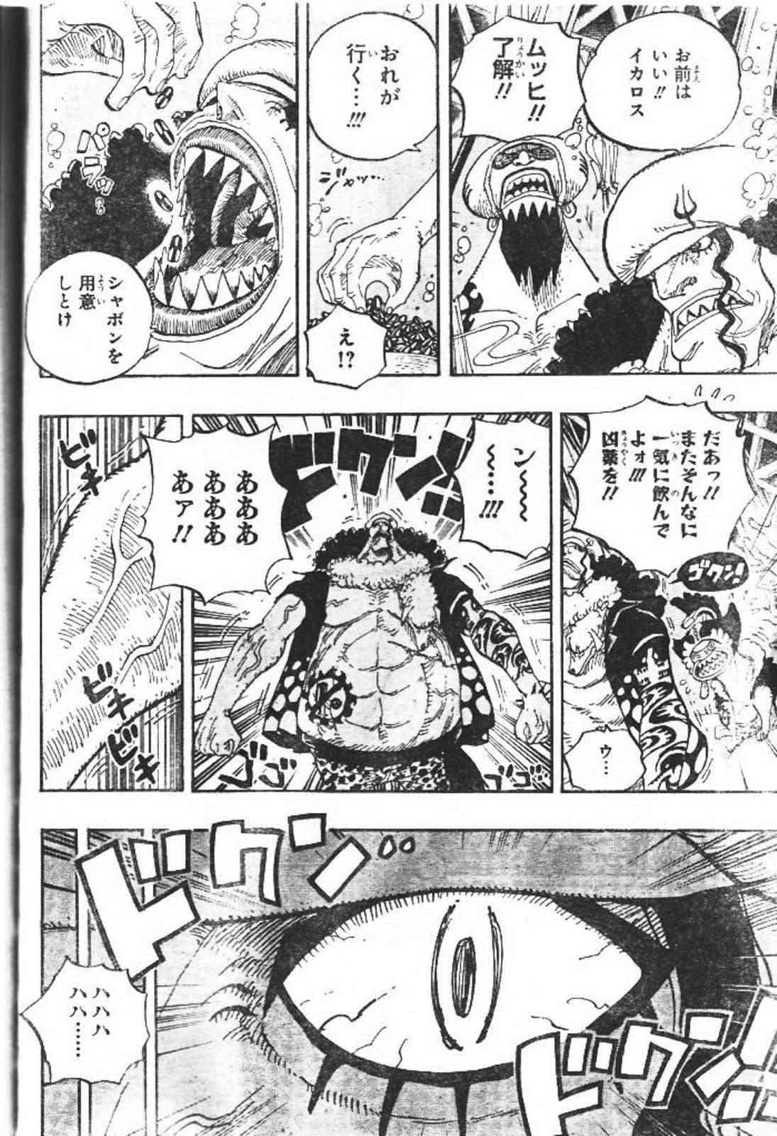 One Piece Manga 611 Spoiler Pics 06_raw10