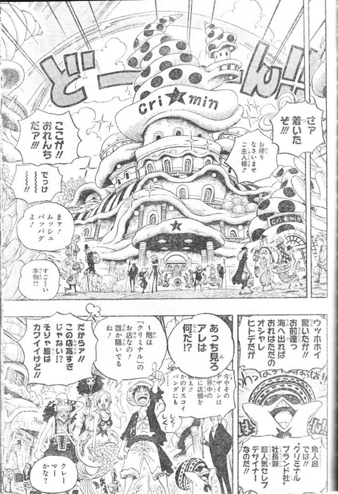 One Piece Manga 611 Spoiler Pics 07_raw10