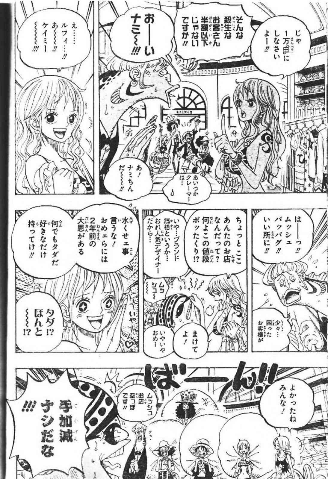 One Piece Manga 611 Spoiler Pics 08_raw10