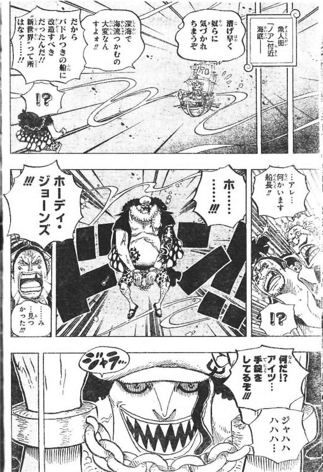 One Piece Manga 611 Spoiler Pics 12_raw10