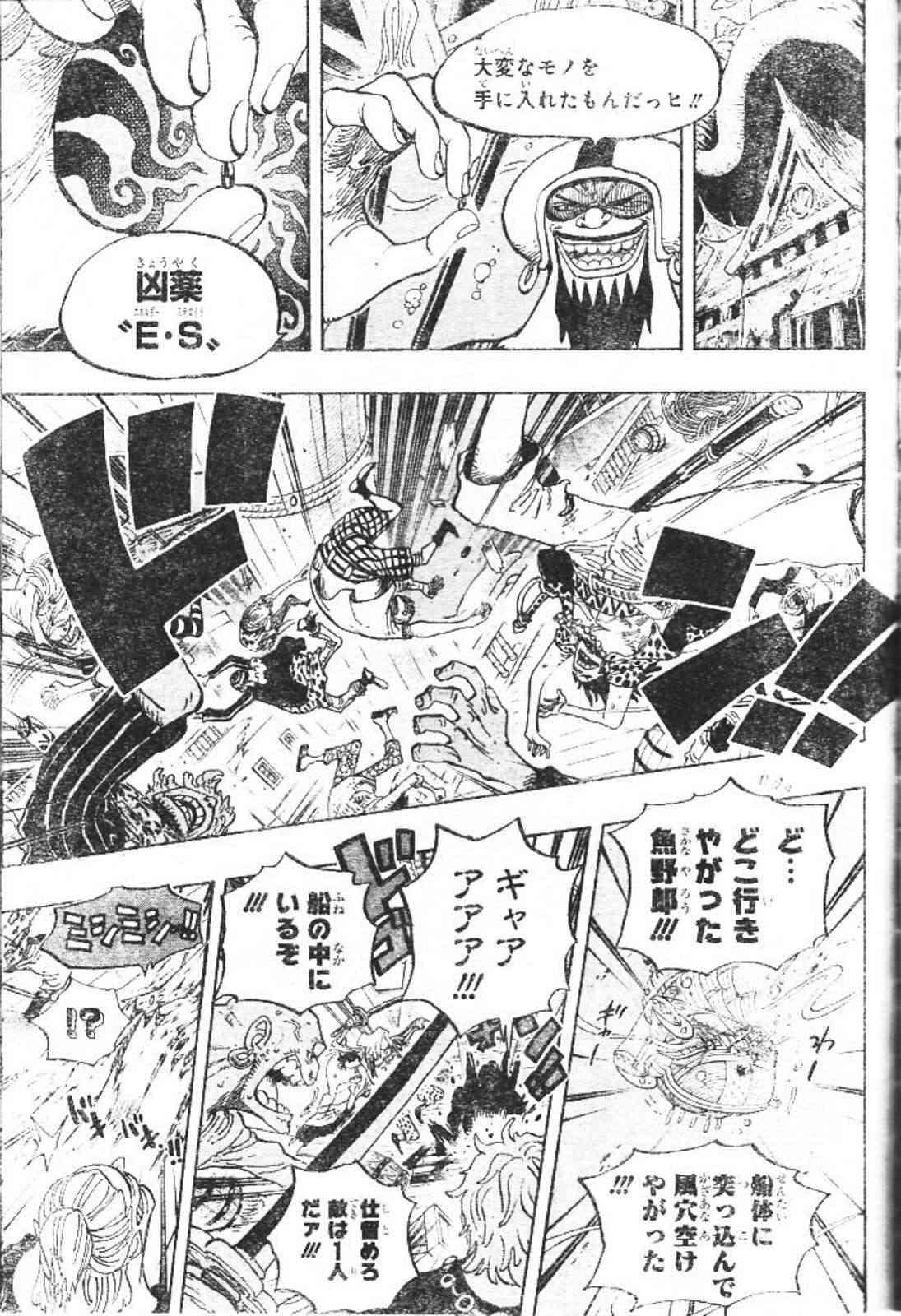 One Piece Manga 611 Spoiler Pics 13_raw10