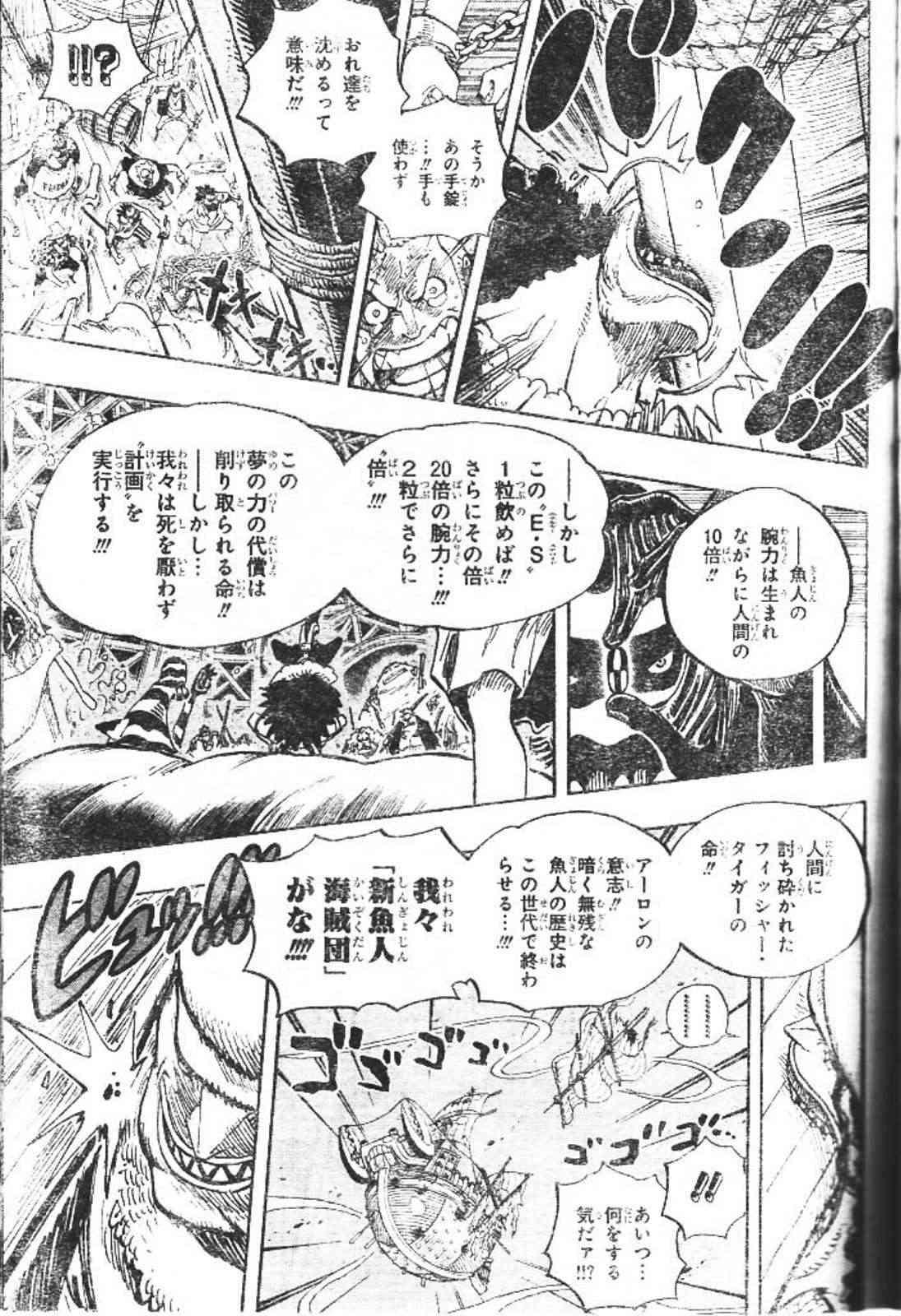 One Piece Manga 611 Spoiler Pics 15_raw10