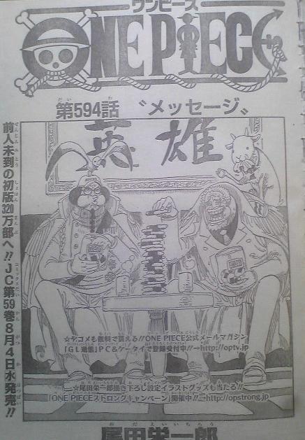 One Piece Manga 594 Spoiler Pics 2up8p410