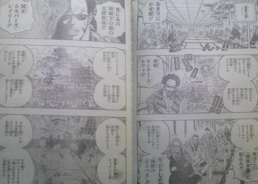 One Piece Manga 594 Spoiler Pics A111