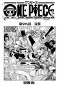 One Piece Manga 595 Spoiler Pics 0116
