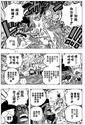 One Piece Manga 595 Spoiler Pics 1010