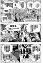 One Piece Manga 595 Spoiler Pics 1811