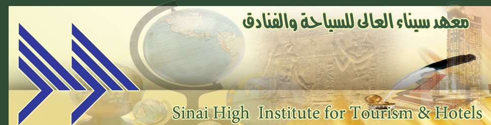معهد سيناء العالى للسياحة والفنادق