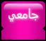 قصة عبدالله <<< الله يعافيه ولا يبلانا Oouous10