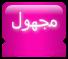 يــــــاهلا Miss Sugar Uouuu10