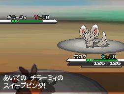 nouvelles images de pokemon noir et blanc Image311