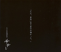 [single] Chigire [04.08.2005] Chigir10