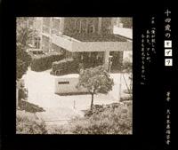[single] Juuyonsai no Knife [11.09.2004] Jyuyon10