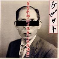 [single] Kichiku Kyoushi (32-sai Dokushin) no nousatsu Kouza [30.08.2002] Kichik10