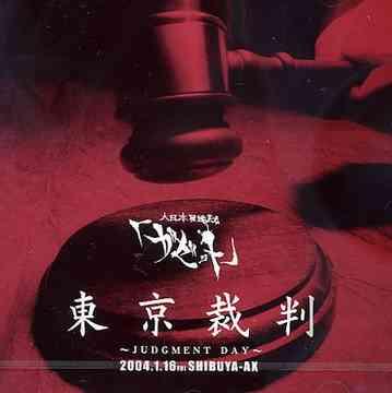 [DVD] Tokyo Saiban ~JUDGMENT DAY~ [16.01.2004] Tokyo_10