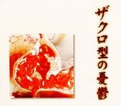 [single] Zakurogata no Yuuutsu [28.07.2004] Zakuro10