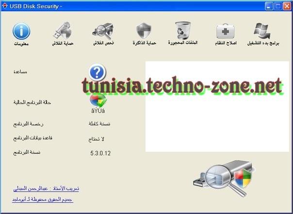 تحميل برنامه حماية الجهاز من الفيروسات الناجمة عن كل انواع اليو اس بي USB Disk Security 5.3.0.12 18549_11